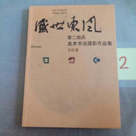 盛世东风 : 第二炮兵美术书法摄影作品集  书法卷