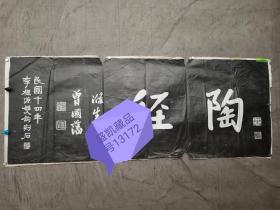 曾国藩书陶行老拓片原件原稿 民国十四年李根源双钩刻石