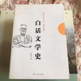民国学术经典文库·文学史类:白话文学史