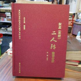 东北(北派)  二人转曲谱分析     黑龙江人民出版社16开精装本2016年一版一印