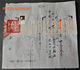 1956年,四川省大邑中学校修业证书,背有修补