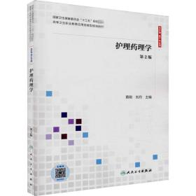 护理药理学(第2版)