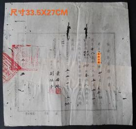 1955年,四川省灌县林业学校临时毕业证明书,背有修补,校长萧国琳,副校长刘讽吾签发