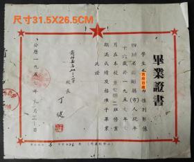 1957年,四川简阳青杠小学毕业证书,校长丁健签发,背有修补
