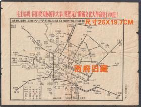 文革时期,成都地区主要大中学校地址及交通路线示意图,电车和汽车线路图