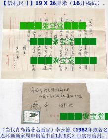 名人老信札:(当代青岛籍著名画家)李云德《1982年致著名连环画画家周申钢笔书信1封1页》带实寄信封,邮票、邮戳俱全(保真)。