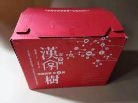 【全8册】汉字树全集(5kg)