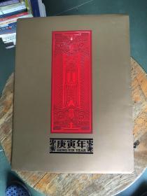 2010-1《庚寅年》第三轮生肖虎大版邮票 保真  生肖大版【总公司邮折