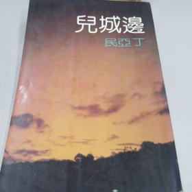 边城儿(32K)