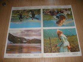 电影译制片《挪威之歌》剧情海报一套八张全