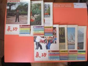 八十年代气功杂志【具体年份期数照片已实拍】7本合售