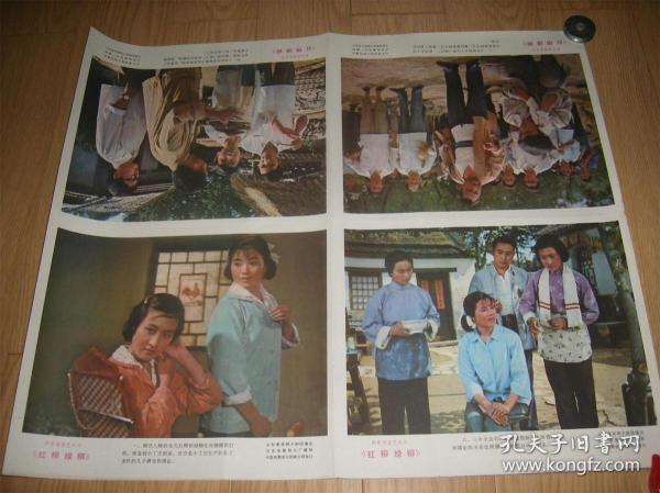 戏曲艺术片《红柳绿柳》剧情海报一套八张全
