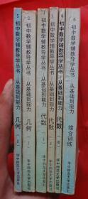 初中数学辅教导学丛书--从基础到能力:代数(1-3)丛书之1.3.4+几何(1-2)丛书之2.5+数学综合训练丛书之6【6本合售】