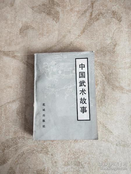 中国武术故事