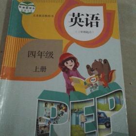 小学英语四年级上册