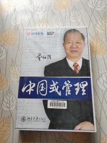 中国式管理 VCD(6张)曾仕强 主讲