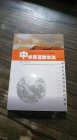 中学英语教学法(修订版)