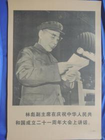 林彪副主席在庆祝中华人民共和国成立成立二十一周年大会上的讲话 宣传画