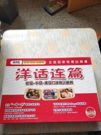 洋话连篇:初级-中级-高级口语培训教程(62VCD+2  .3中英对照学习手册+欢乐课堂) 洋话连篇:初级-中级-高级口语培训教程