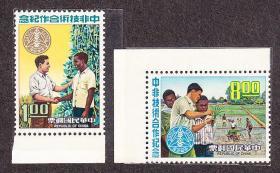 台湾,纪136中非技术合作,二全新票(1971年).无胶.