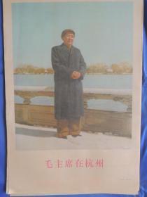 毛主席在杭州,宣传画