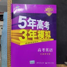 5年高考   3年模拟   高考英语  江苏专用   2019 B版