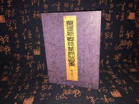 黄博勇书法篆刻作品集(壹)(签名)