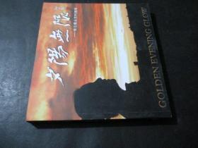 夕阳无限 张云薇从艺60周年