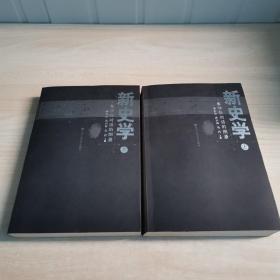 新史学(上下册):多学科对话的图景
