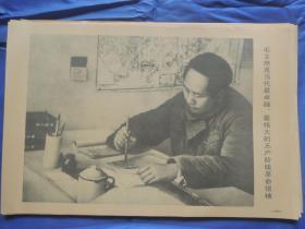 毛主席是当代最卓越、最伟大的无产阶级革命领袖.宣传画