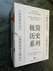 【4册全】极简历史系列《极简人类史》《哈佛极简中国史》《极简科学史》《极简海洋文明史》