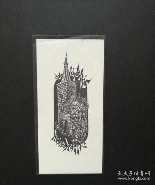 藏书票 古堡与钟楼