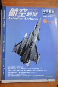 《航空档案》2008年6B