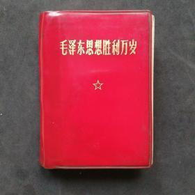 《毛泽东思想胜利万岁》有毛林合影和林题。