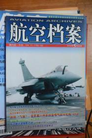 《航空档案》2004.5