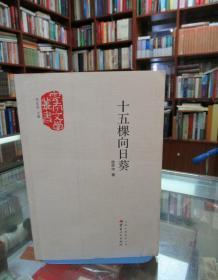 云南文学丛书:十五棵向日葵