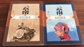 云南知识读本:全2册