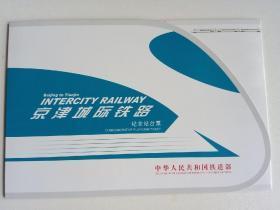 京津城际铁路纪念站台票4张
