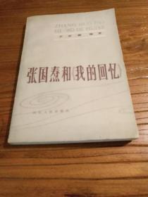 【红色文献】中共党史早期人物资料:《张国焘和〈我的回忆〉》 (1982年1版1印)