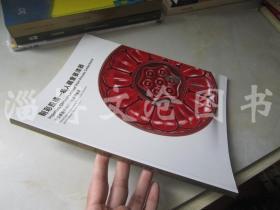 中国嘉德香港2013秋季拍卖会 :剔彩飞扬--私人藏重要漆器