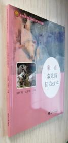 家畜常见病防治技术 吴阿团 沈群华  正版库存书 一版一印