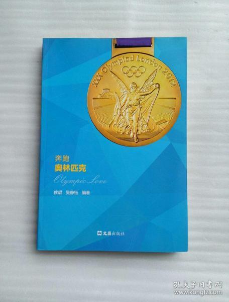 奔跑奥林匹克
