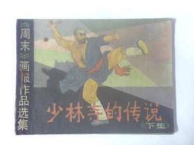 连环画少林寺的传说(下)