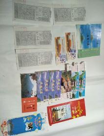 门票19张(滕州汉画像石馆,滕州荆河公园,滨湖公园,徐州彭园,等19张)