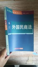 21世纪法学系列教材:外国民商法(第2版)