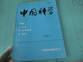 16开【中国科学B辑】1992年1期、R架5层
