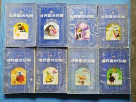 世界童话名著连环画(1-8全八册)