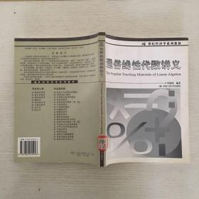 通俗线性代数讲义(21世纪经济学 系列教材)