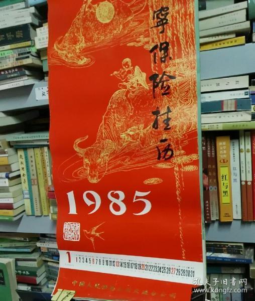 1985年辽宁保险挂历 珂罗版布纹纸质 内部宣传品,题材沈阳故宫藏画复制。色彩艳丽,大方精致。挂历之中的精品。12全。