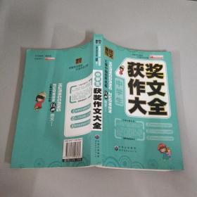中国名校作文专辑:获奖作文大全(中学生)(新课标升格版)